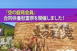 『空の庭苑会員』合同供養慰霊祭を開催しました!