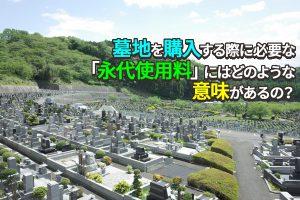 墓地を購入する際に必要な「永代使用料」にはどのような意味があるの?