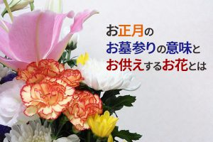 お正月のお墓参りの意味とお供えするお花とは