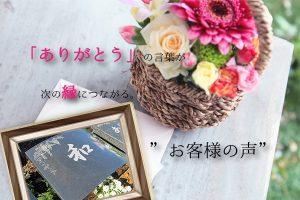 焼津市で樹木葬/霊園の場所が平地にあり、行きやすいところです。