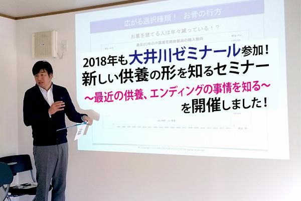 2018年も大井川ゼミナール参加!新しい供養の形を知るセミナー~最近の供養、エンディングの事情を知る~」を開催しました!