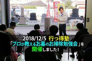 2018年12/5行っとく塾「プロが教える お墓のお掃除勉強会 」を開催しました!