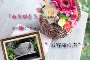 焼津市で樹木葬|みんなに見守られ そして樹木や花を眺めながら 風を感じられる霊園
