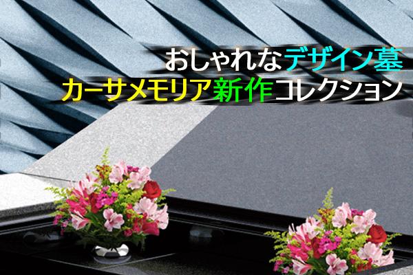 おしゃれなデザイン墓|カーサメモリア新作コレクション