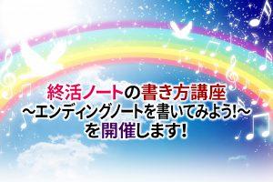 終活ノートの書き方講座~エンディングノートを書いてみよう!~を開催します!