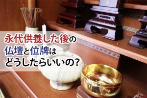 永代供養した後の仏壇と位牌はどうしたらいいの?