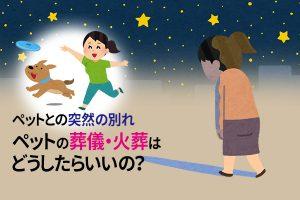ペットとの突然の別れ|ペットの葬儀・火葬(出張)はどうしたらいいの?|静岡県
