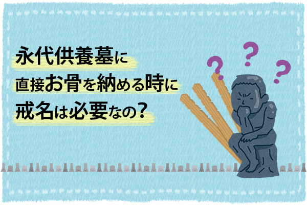 永代供養墓に直接お骨を納める時に戒名は必要なの?