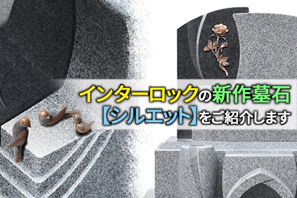 インターロックの新作墓石【シルエット】をご紹介します