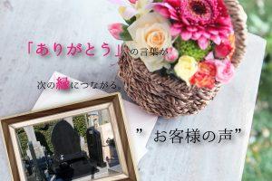 静岡市でお墓を建てる|細かい注文にも快く応じていただき、希望通りのお墓が完成しました