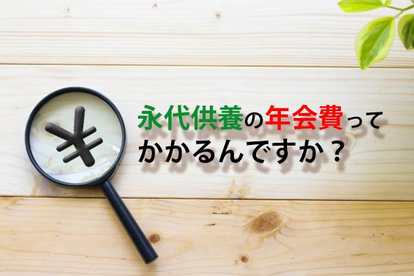 焼津市 樹木葬|<永代供養の年会費ってかかるんですか?>
