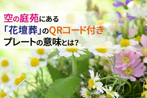 空の庭苑にある「花壇葬」のQRコード付きプレートの意味とは?