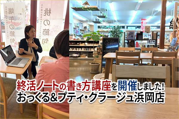 「終活ノートの書き方講座」を開催しました!|御前崎市 おっくる&プティ・クラージュ浜岡店