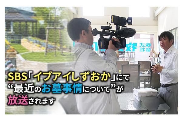SBS「イブアイしずおか」にて最近のお墓事情についてが放送されます。