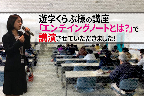 静岡県吉田町|遊学くらぶ様の講座「エンデイングノートとは?」で講演させていただきました!