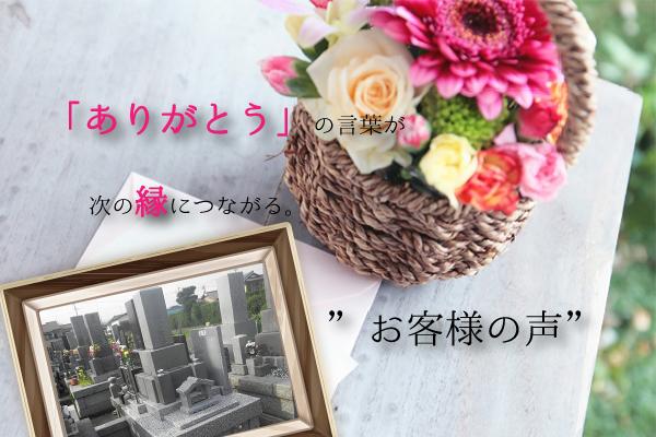 静岡市 お墓リフォーム|「細かい見積りや保証で安心」亡き父の希望も叶いました