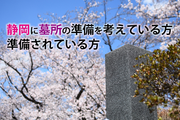 静岡に墓所の準備を考えている方、準備されている方