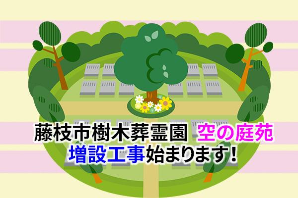 藤枝市樹木葬霊園 空の庭苑 増設工事始まります!