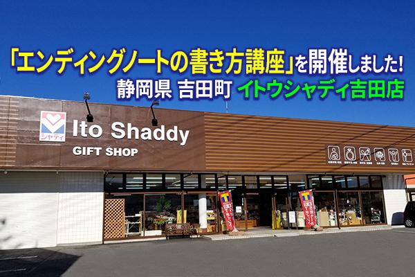「エンディングノートの書き方講座」を開催しました!|静岡県吉田町 イトウシャディ吉田店