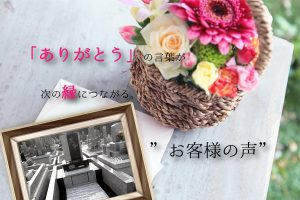 掛川市 市営霊園でお墓を建てる|お墓参りしたくなるステキなお墓が建ちました