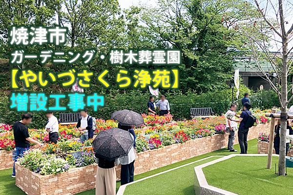 焼津市 ガーデニング・樹木葬霊園【やいづさくら浄苑】 増設工事中
