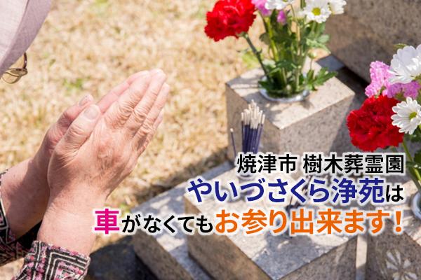 焼津市樹木葬霊園 やいづさくら浄苑 車がなくてもお参り出来ます!