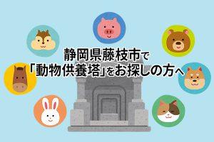 静岡県藤枝市で「動物供養塔」をお探しの方へ