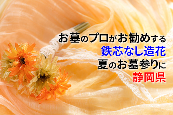 お墓のプロがお勧めする 鉄芯なし造花|夏のお墓参りに|静岡県