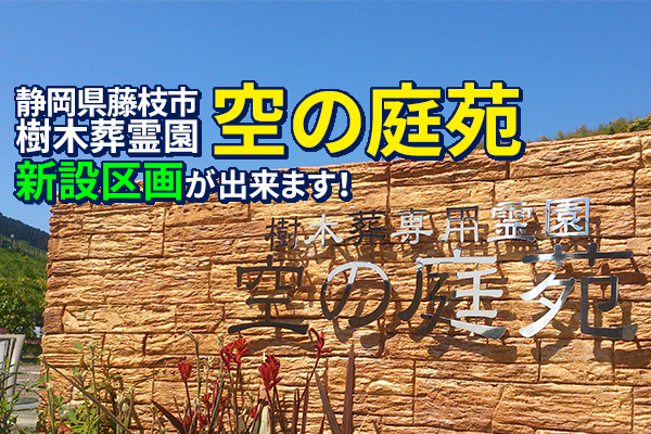 静岡県藤枝市 樹木葬霊園 空の庭苑 新設区画が出来ます!