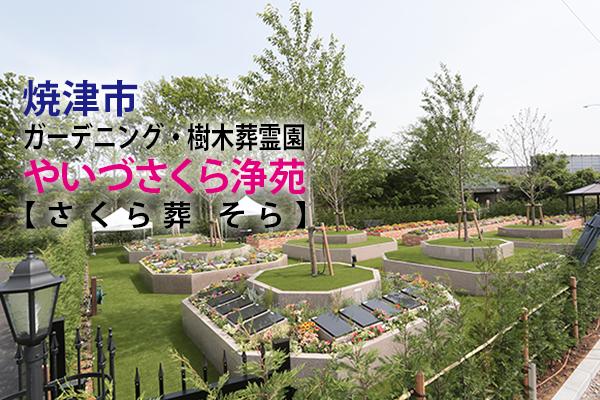 焼津市 ガーデニング・樹木葬霊園 やいづさくら浄苑 【さくら葬 そら】