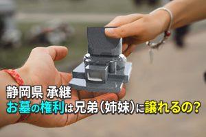 静岡県 承継|お墓の権利は兄弟(姉妹)に譲れるの?