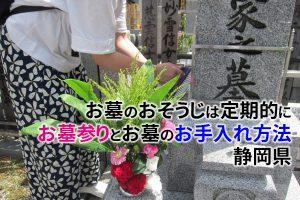 お墓のおそうじは定期的に|お墓参りとお墓のお手入れ方法 静岡県