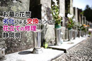 お墓の花筒 劣化による交換について|花立ての修理 静岡県