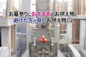 お墓参りにおすすめのお供え物と避けた方が良いお供え物とは