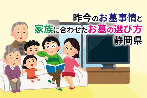 昨今のお墓事情と家族に合わせたお墓の選び方|静岡県