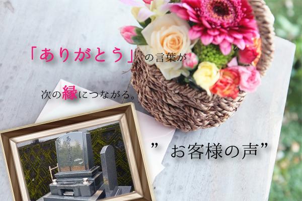 藤枝市 墓石|展示場で、石の事等、色々教えて頂き、私が思った通りのお墓が出来、感謝しています。