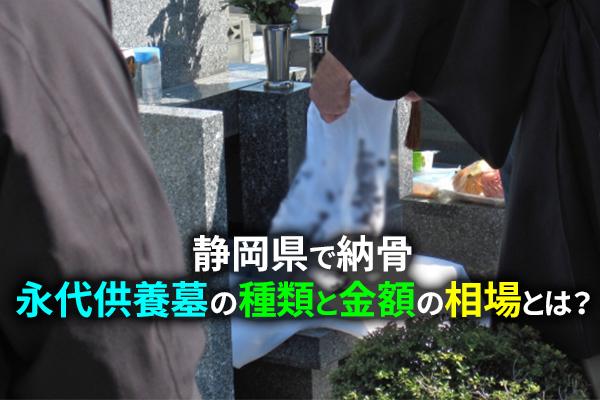 静岡県で納骨|永代供養墓の種類と金額の相場とは?