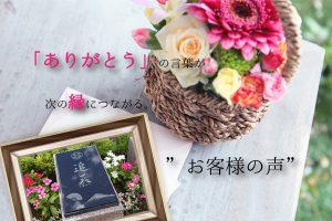 藤枝市 樹木葬|世界に一つの私たちのお墓ができました。