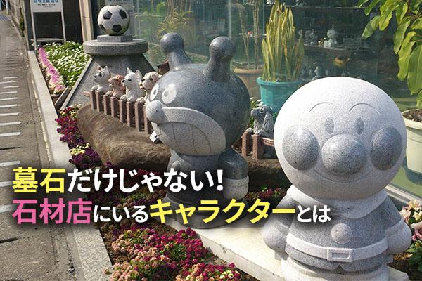 墓石だけじゃない!石材店にいるキャラクターとは