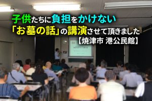 子供たちに負担をかけない「お墓の話」の講演させて頂きました|焼津市 港公民館