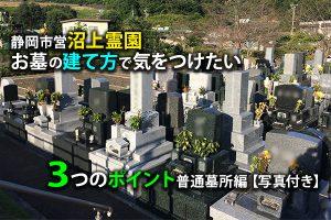 静岡市営沼上霊園|お墓の建て方で気をつけたい3つのポイント普通墓所編【写真付き】