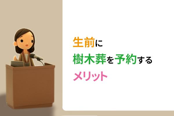 焼津市の霊苑担当者が解説する「生前に樹木葬を予約するメリット」