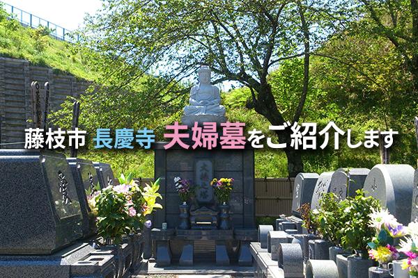 藤枝市 永代供養 長慶寺管理墓地 夫婦墓をご紹介します。