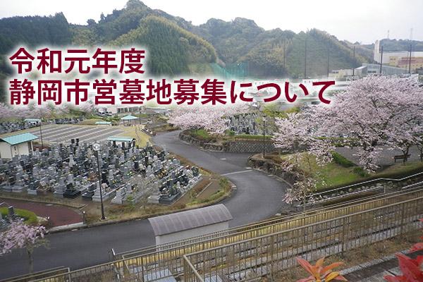令和元年度静岡市営墓地募集について