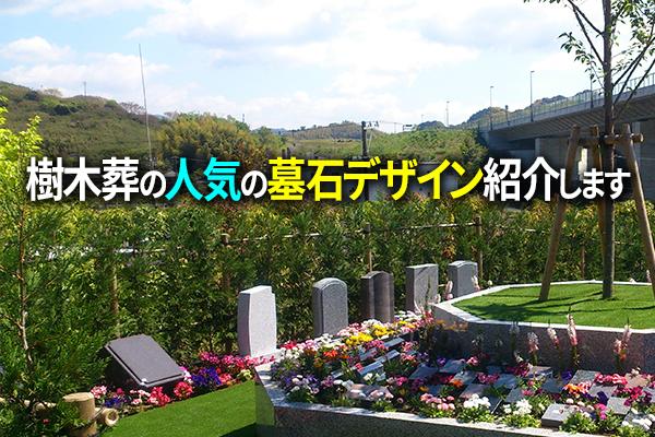 藤枝市 樹木葬の人気の墓石デザイン紹介します