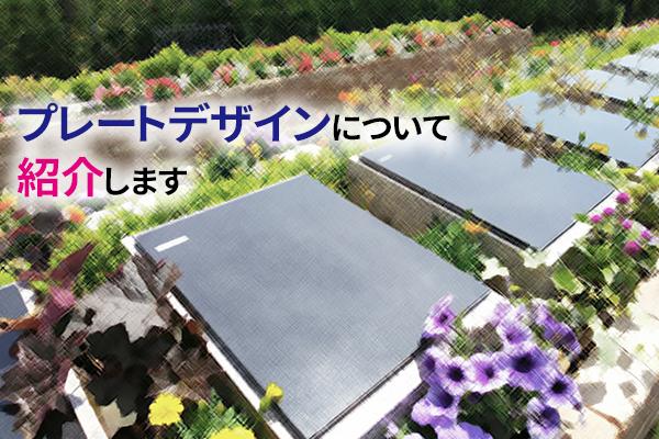 静岡県 樹木葬|樹木葬のプレートデザインについて紹介します。