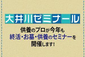 大井川ゼミナール 供養のプロが今年も 終活・お墓・供養のセミナーを開催します!