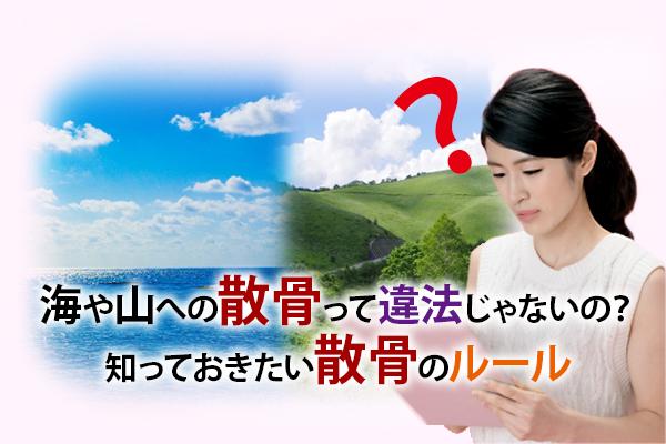 静岡県|海や山への散骨って違法じゃないの?知っておきたい散骨のルール