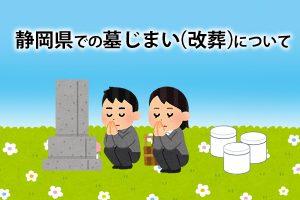 静岡県での墓じまい(改葬)について