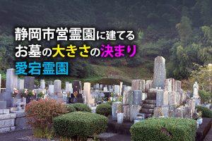 静岡市営霊園に建てるお墓の大きさの決まり|愛宕霊園